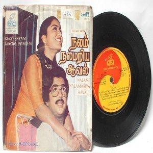 """BOLLYWOOD INDIAN  Nalam Nalamariya Aaval SHYAM  7""""  1984 EP  ECHO 2500 582"""