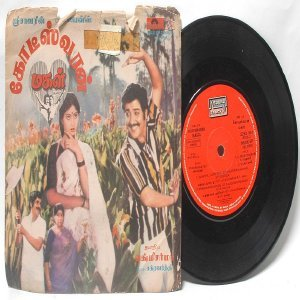 "BOLLYWOOD INDIAN Koteswaran Magal CHAKRAVARTHY  7""  PS EP  Polydor 1981"