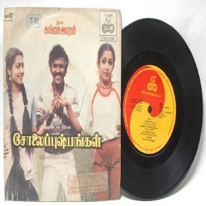 "BOLLYWOOD INDIAN  Solai Pushpangal GANGAI AMAREN   7""  1985 EP  ECHO 2500 685"