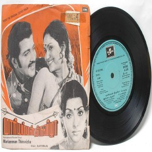 "BOLLYWOOD INDIAN  Mariamman Thiruvizha ILAIYARAAJA  7"" EMI Columbia  PS EP 1978 SEDE 11259"