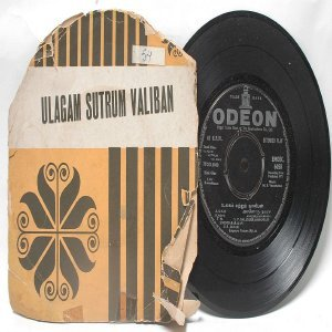 "BOLLYWOOD INDIAN  Ulagam Sutrum Valiban M.S. VISWANATHAN   7"" EMI Odeon  PS EP 1971  EMOEC 6058"