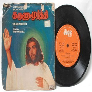 "BOLLYWOOD INDIAN  Kadivalam SHANKAR GANESH  7"" Ace PS EP 1982"