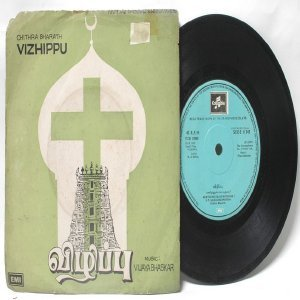 "BOLLYWOOD INDIAN  Vizhippu VIJAYABHASKAR  7"" EMI Columbia  PS EP 1979 SEDE 11345"