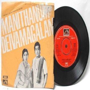 """BOLLYWOOD INDIAN  Manithanum Deivamgalam KUNNAKKUDI VAIDYANATHAN 7"""" EMI HMV  EP 1975 7EPE 13013"""