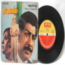 "BOLLYWOOD INDIAN  Thiruppam M.S. VISWANATHAN  7""  PS 1983  EP AVM 2300 563"
