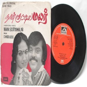 "BOLLYWOOD INDIAN  Naan Sootiya Malar CHANDRABOSE  7"" EMI HMV  EP 1981 7EPE 30101"