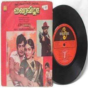 "BOLLYWOOD INDIAN  Vaira Vizha  MALAYSIA  VASUDEVAN  7""  1985 EP  T-SERIES 1986"