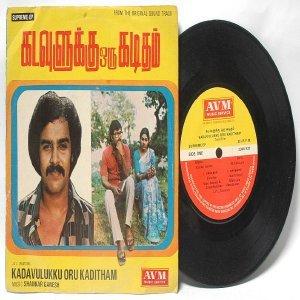 "BOLLYWOOD INDIAN kadavulukku Oru Kaditham SHANKAR-GANESH  7""  PS EP  AVM   2300 521"