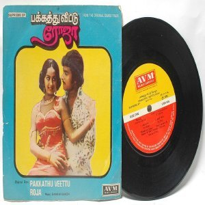 "BOLLYWOOD INDIAN Pakkathu Veethu Roja SHANKAR-GANESH 7""  PS EP 1982  AVM  2300 545"