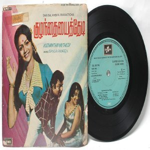 "BOLLYWOOD INDIAN  Kuzhanthaiyaithedi GANGAI AMAREN   7"" EMI Columbia  PS EP 1979 SLDE 18183"