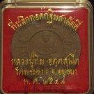 Laung Pu Tim, Wat Phra Kao 2548