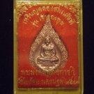 Laung Phor Poon, Wat Pailom 2548