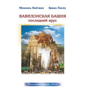 The Tower of Babel, the Last Storey (in Russian)