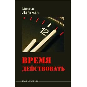 Time to act  (in Russian)
