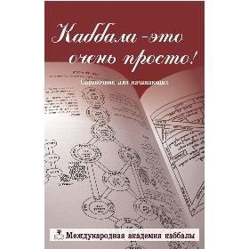 Kabbalah - it's very simple (in Russian)
