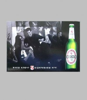 BECKS BEER UKRAINIAN LANGUAGE ADVERTISING POSTCARD