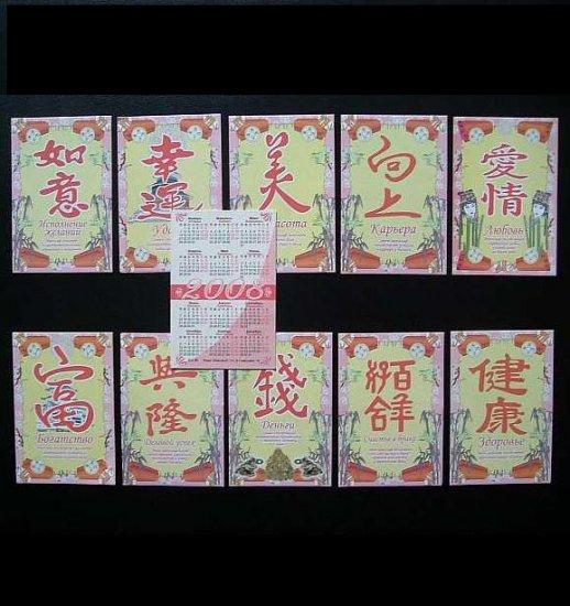 RUSSIAN  FENG SHUI CALENDAR CARDS 2008
