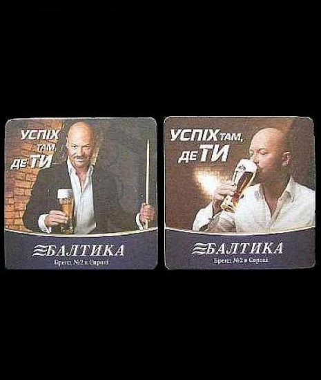 SET OF SIX RUSSIAN UKRAINIAN BALTIKA BEER MATS COASTERS