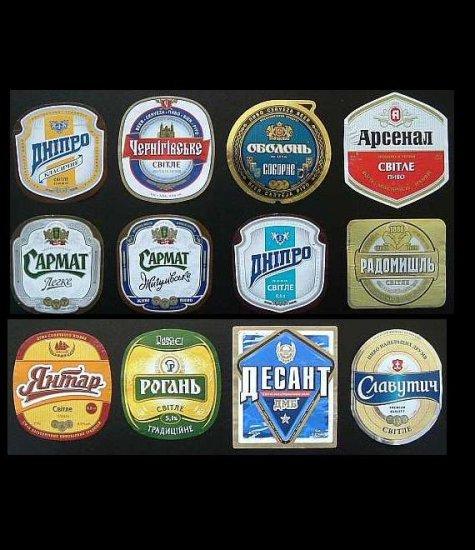 COLLECTION OF TWELVE RUSSIAN UKRAINIAN BEER BOTTLE LABELS