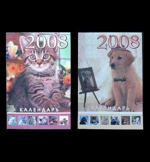PAIR RUSSIAN UKRAINIAN LANGUAGE CATS AND DOGS CALENDARS 2008