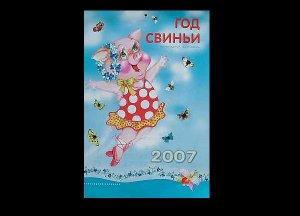 CUTE CARTOON PIGS  RUSSIAN ENGLISH UKRAINIAN CALENDAR 2007