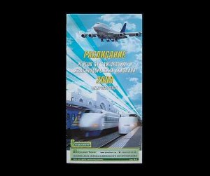 EXPRESS TRAIN AND AIRPORT TIMETABLE BOOK 2006 DENPROPETROVSK UKRAINE