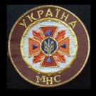 UKRAINE UKRAINIAN FIRE SERVICE UNIFORM PATCH