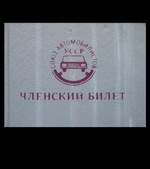 UKRAINIAN REPUBLIC UNION OF CAR OWNERS MEMBERSHIP CARD 1993
