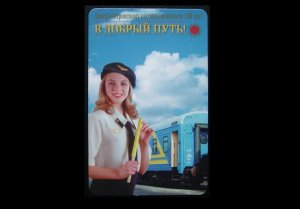 UKRAINE UKRAINIAN RAILWAYS 1998 1999 CALENDAR CARD