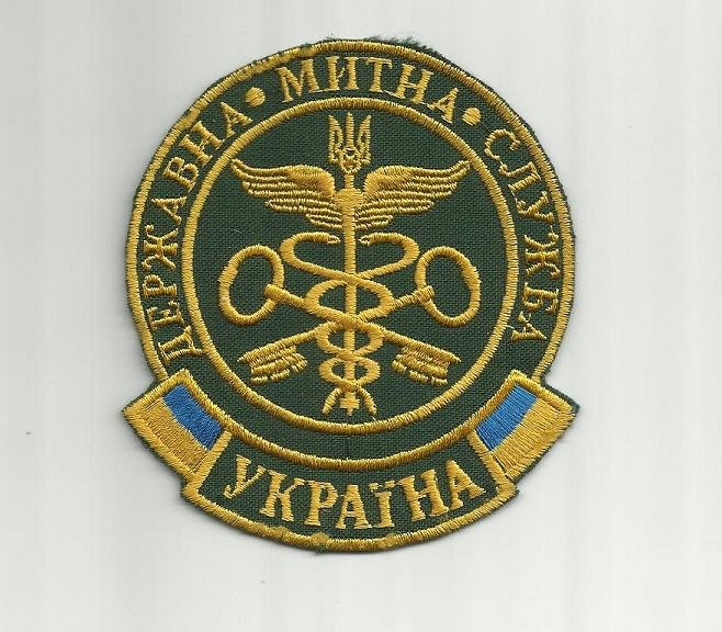 CUSTOMS SERVICE OF UKRAINE UNIFORM SLEEVE PATCH BADGE