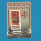 TRAIN STAMP POST OFFICE ADVERTISING SOVIET STAMP CALENDAR CARD 1979