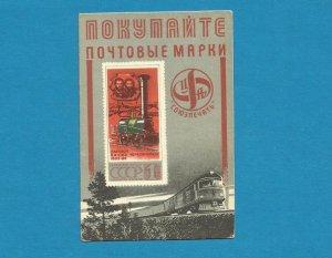TRAIN STAMP POST OFFICE ADVERTISING SOVIET STAMP CALENDAR CARD 1979