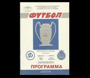 DYNAMO KIEV FC PORTO EUROPEAN CUP SEMI FINAL FOOTBALL PROGRAMME 22nd APRIL 1987