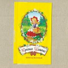 RED HOOD CHILDRENS 50gr FAIRY TALE CHOCOLATE WRAPPER FROM BELARUS
