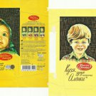 PAIR OF RUSSIAN RED OCTOBER ALENKA CHILDRENS CHOCOLATE WRAPPERS