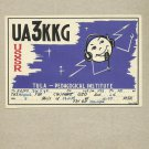 QSL CARD UA3KKG FROM TULA PEDAGOGICAL INSTITUTE RUSSIA former SOVIET UNION 1969