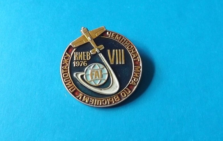 FAI WORLD AEROBATIC CHAMPIONSHIPS 1976 KIEV SOVIET UNION PIN BADGE