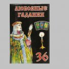 TAROT OF FATE RUSSIAN 36 CARD DECK OF TAROT FORTUNE CARDS