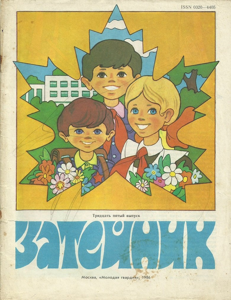 SOVIET YOUNG PIONEERS INVENTOR MAGAZINE COMIC JOURNAL FROM 1986