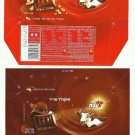 PAIR OF 100gr COW CHOCOLATE WRAPPERS FROM PRODUCER STRAUSS-ELITE OF ISRAEL