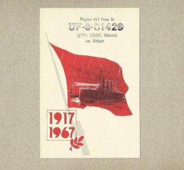 QSL RADIO POSTCARD FROM BARTUMI 1969 THEN OF SOVIET UNION NOW OF GEORGIA