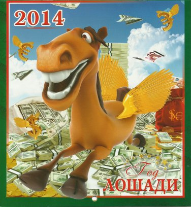 YEAR OF THE HORSE RUSSIAN AND ENGLISH LANGUAGE CALENDAR 2014