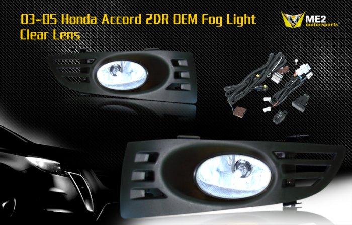 03-05 HONDA ACCORD 2DR JDM FOG LIGHT - CLEAR