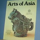 Magazine  - ARTS OF ASIA - Like New -  - March/April 1981