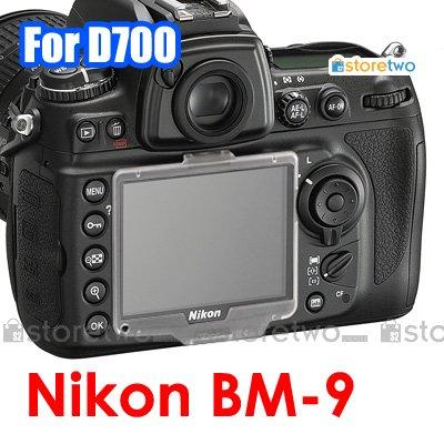 LCD Cover BM-9 - JJC LCD Cover for Nikon D700