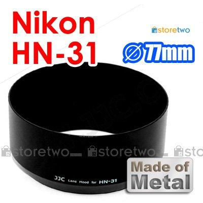 HN-31 - JJC Lens Hood for Nikon AF Nikkor 85mm f/1.4D IF
