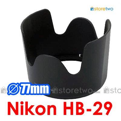 HB-29 - LV.SHI Lens Hood for Nikon AF-S VR Zoom-Nikkor 70-200mm f/2.8G IF-ED