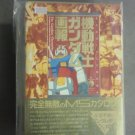 ms GUNDAM MODEL PLAMO ARTBOOK 1980-1998 FIGURE MECHA CHOGOKIN BANDAI JP