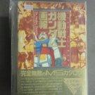 ms GUNDAM MODEL PLAMO ARTBOOK 1980-1998 FIGURE MECHA CHOGOKIN BANDAI JP