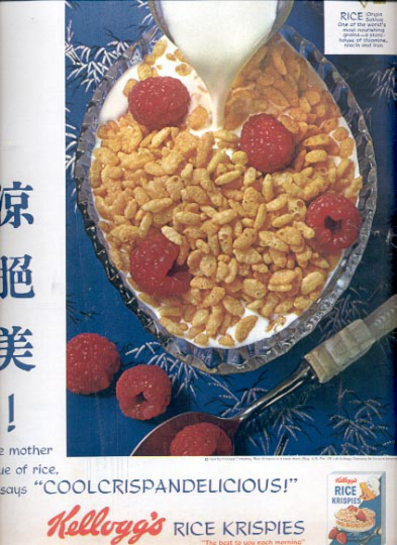 1964      Kellogg's Rice Krispies  ad (# 4858)